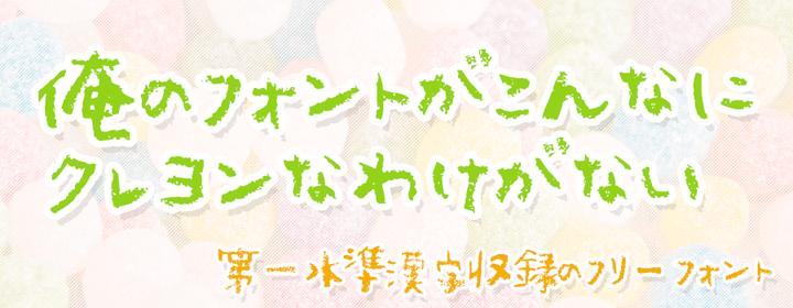 kawaii-japanese-free-font23