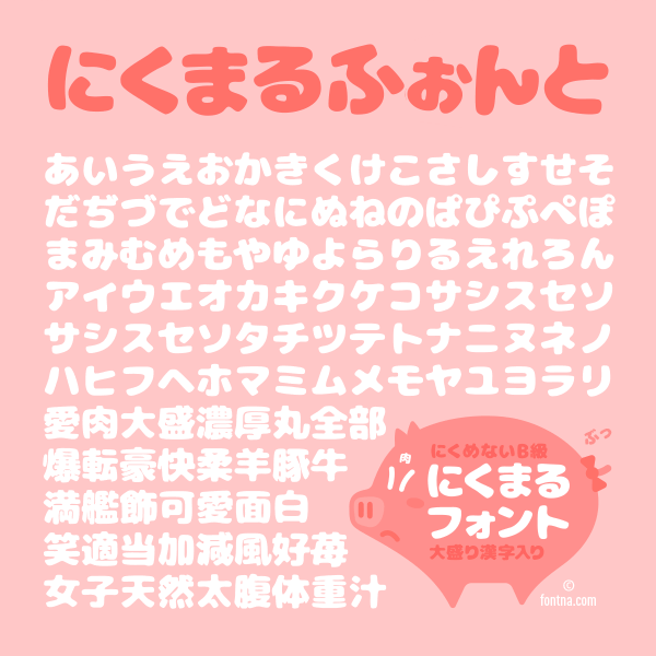 kawaii-japanese-free-font4
