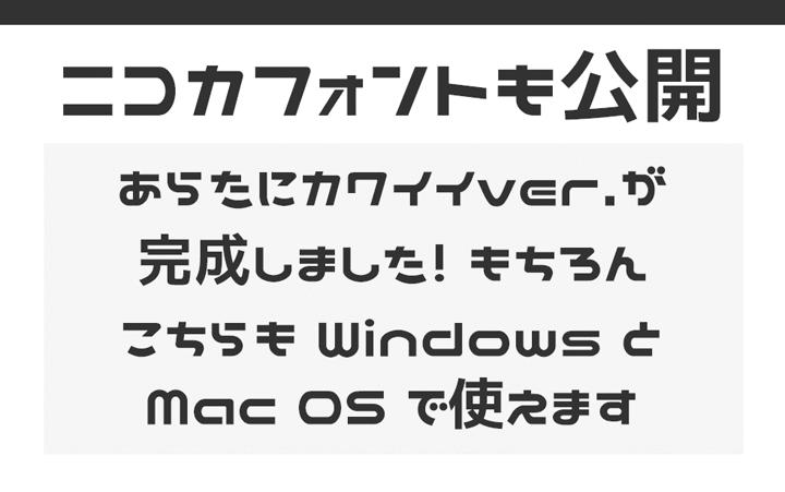 kawaii-japanese-free-font5