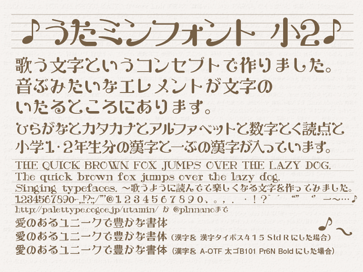 kawaii-japanese-free-font6