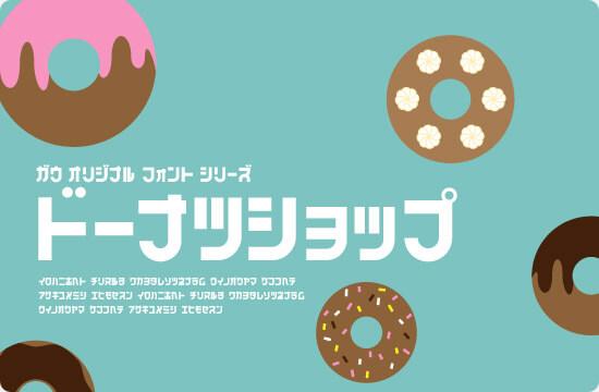 【商用利用可】かわいい日本語フリーフォント29選