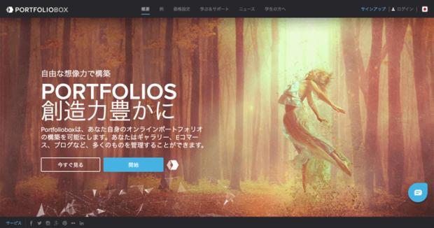 クリエイターにおすすめ!手軽におしゃれなポートフォリオサイトが作れるサイト「Portfoliobox」