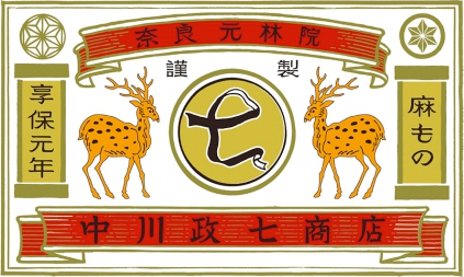 水野学がデザインしたロゴ15選。中川政七商店や農林水産省など