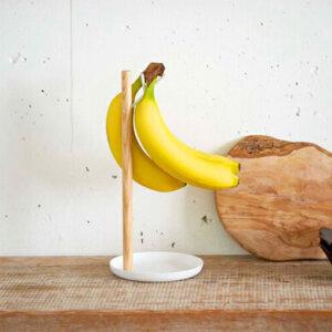 おしゃれなバナナスタンド7選。かわいいデザインもおすすめ