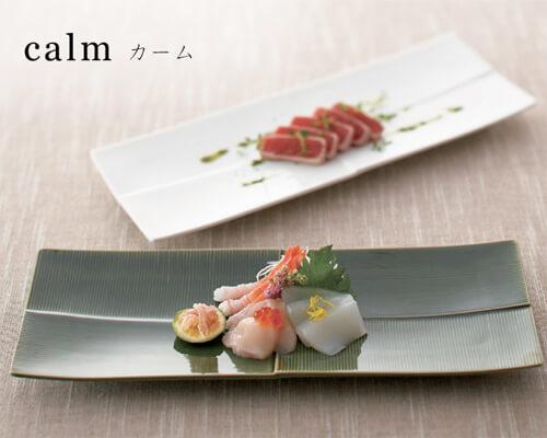 おしゃれな長皿・魚皿8