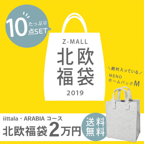 interior-lucky-bag-2019-6