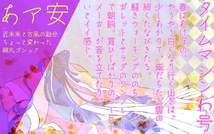 marugothic-japanese-free-font10