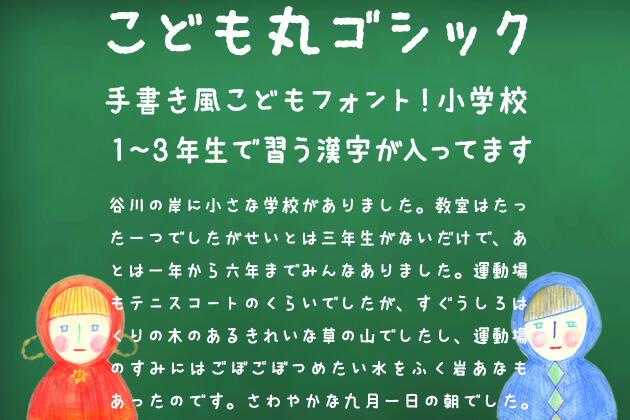 marugothic-japanese-free-font12