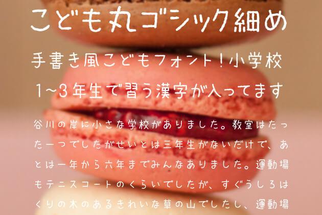 marugothic-japanese-free-font13