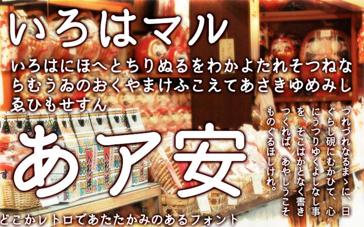 marugothic-japanese-free-font3