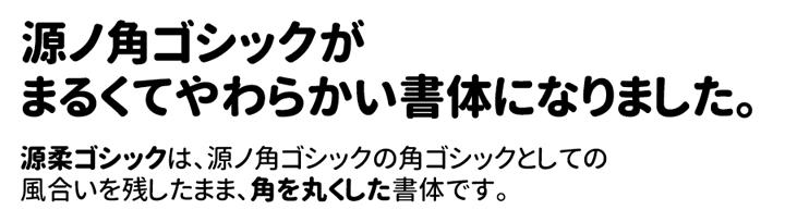 marugothic-japanese-free-font4