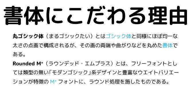 marugothic-japanese-free-font6