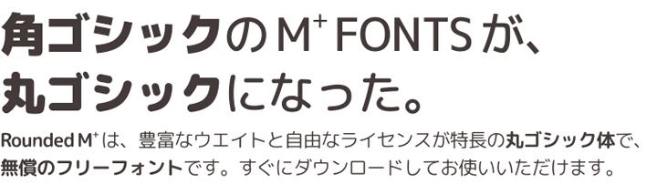 marugothic-japanese-free-font7