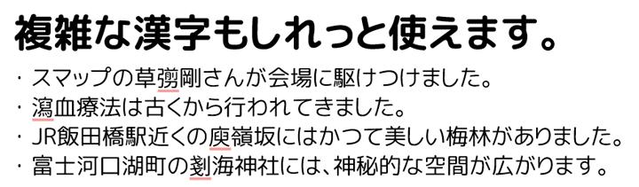 marugothic-japanese-free-font8