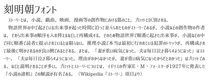 mincho-japanese-free-font10