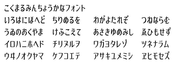 mincho-japanese-free-font11