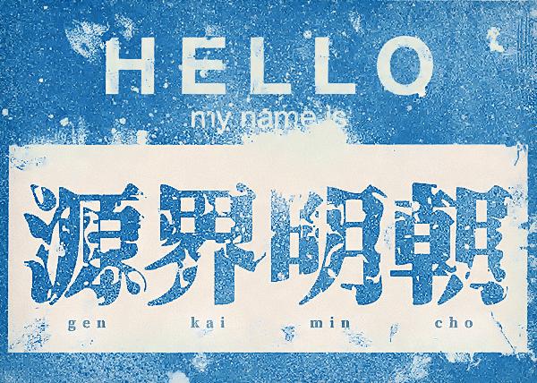 mincho-japanese-free-font14