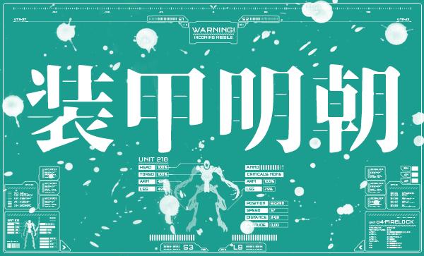 【商用利用可】明朝体の日本語フリーフォント22選