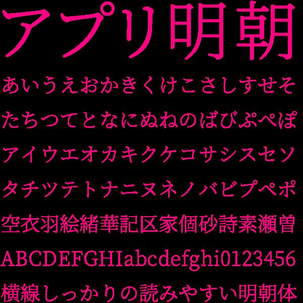 mincho-japanese-free-font16