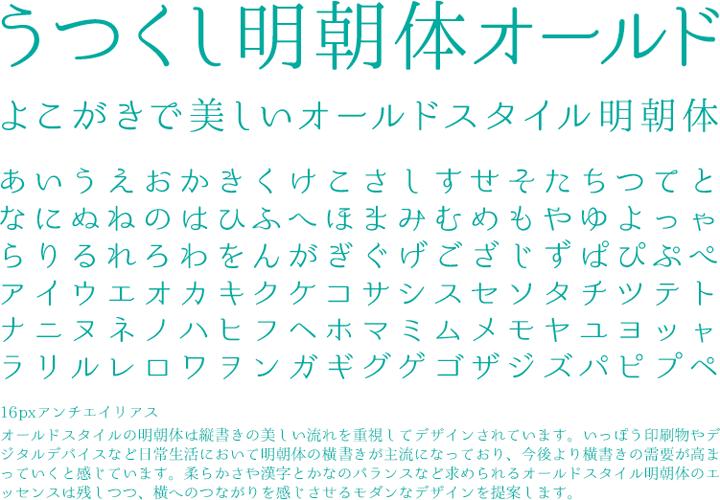 mincho-japanese-free-font17