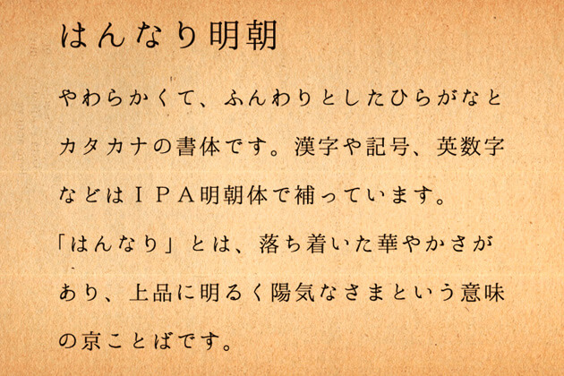 mincho-japanese-free-font2