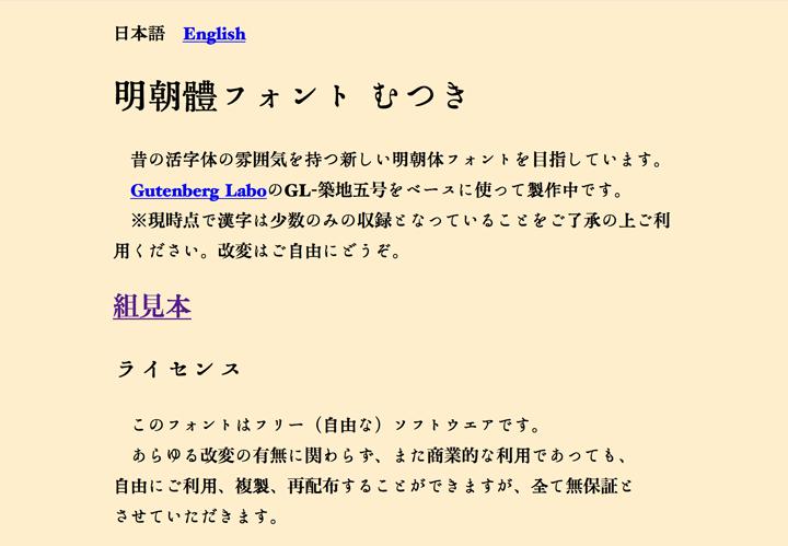 mincho-japanese-free-font20