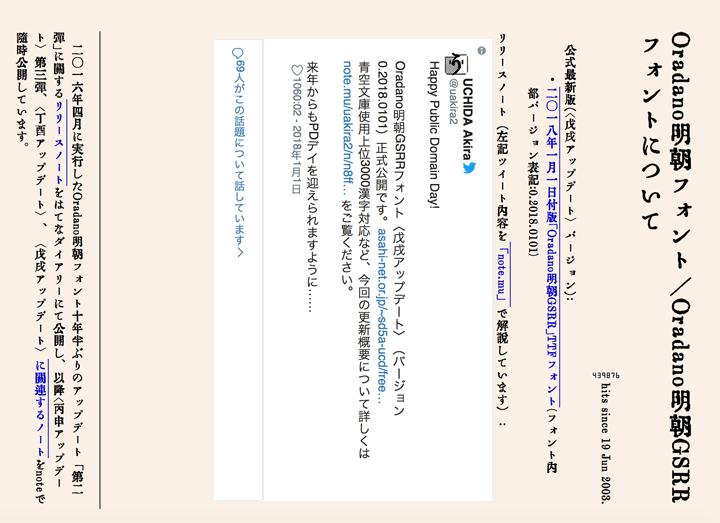 mincho-japanese-free-font21
