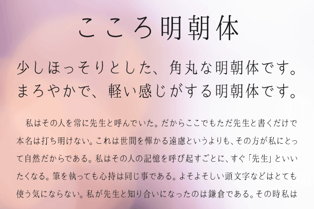 mincho-japanese-free-font3