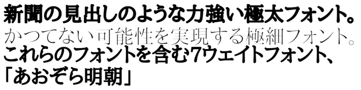 mincho-japanese-free-font5