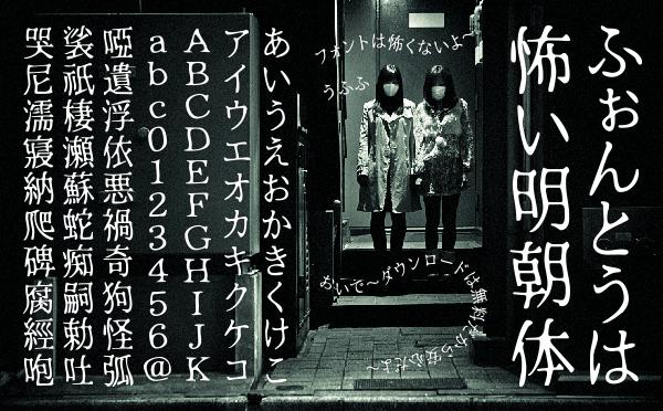 mincho-japanese-free-font6