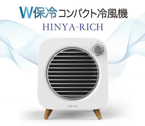 おしゃれな冷風機・冷風扇4