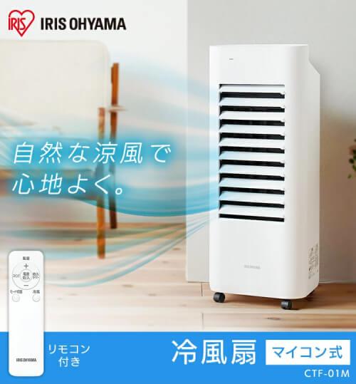 おしゃれな冷風機・冷風扇6