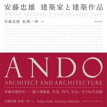 tadao-ando-book2