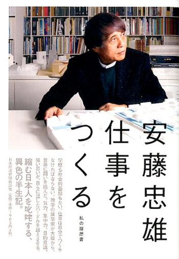 tadao-ando-book4