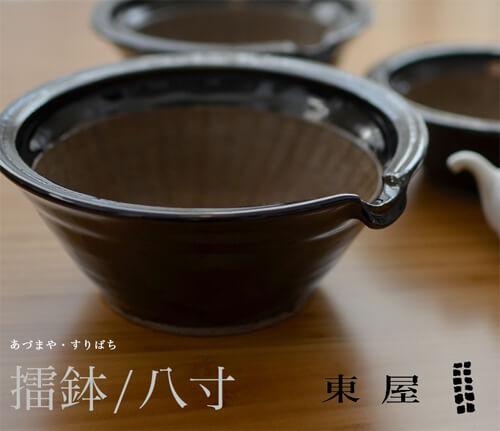 design-suribachi2