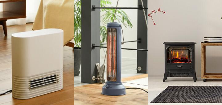 【2021年版】おしゃれな暖房器具のおすすめ16選。ストーブやヒーターなど