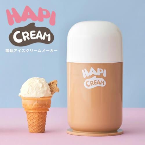おしゃれなアイスクリームメーカー4