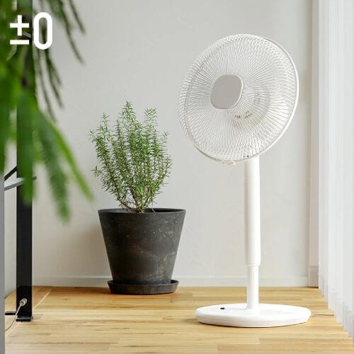 おしゃれな扇風機10